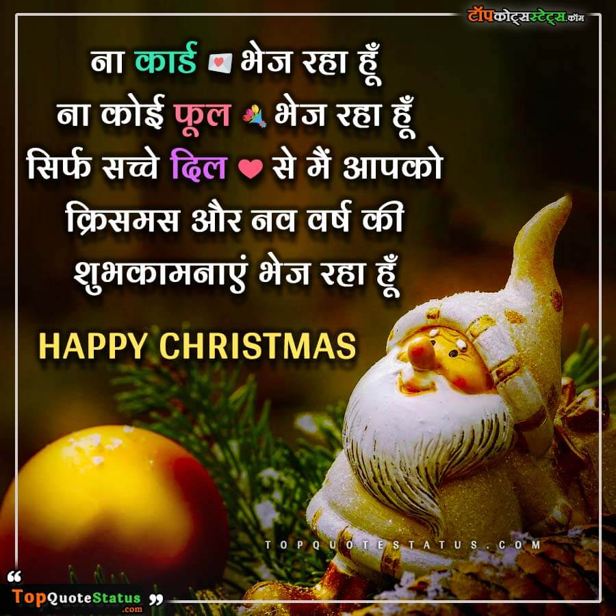 Happy Christmas Wishes in Hindi