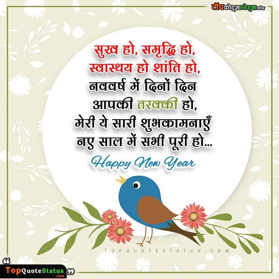 Happy New Year Best Wiehs in Hindi