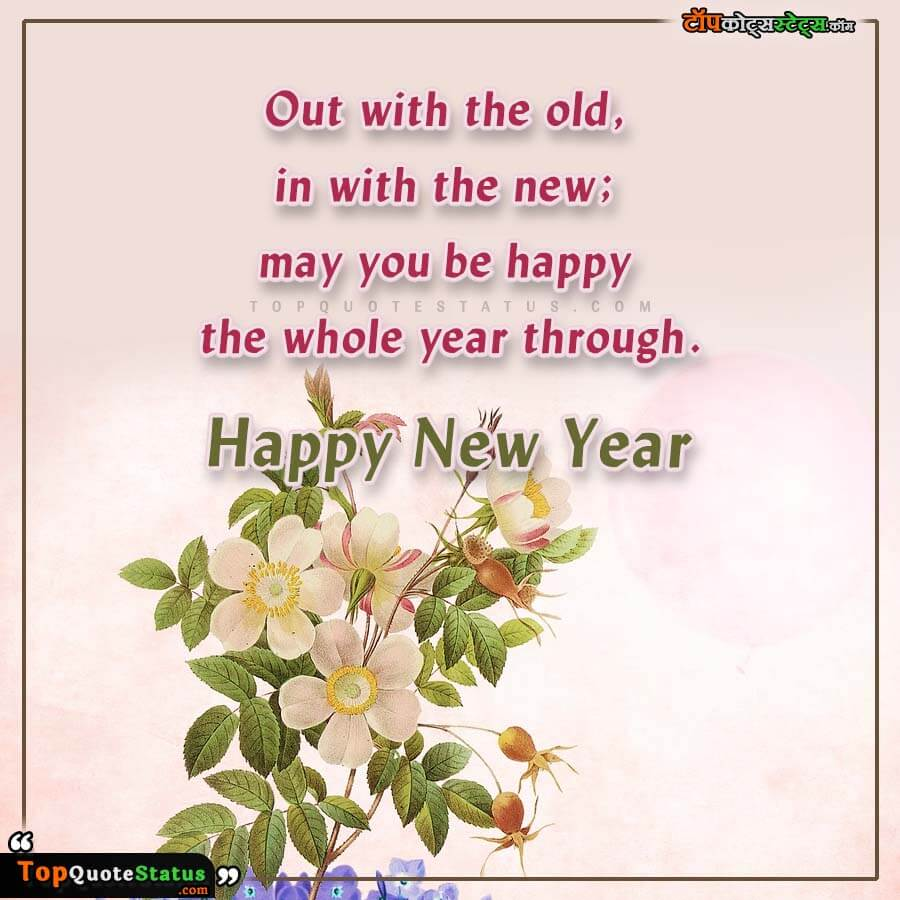 Happy New Year Quotes Image