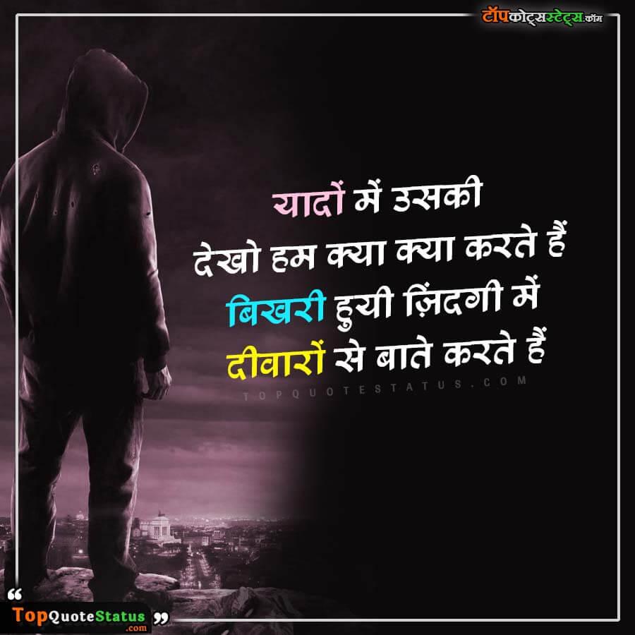 Heart Broken Status Hindi