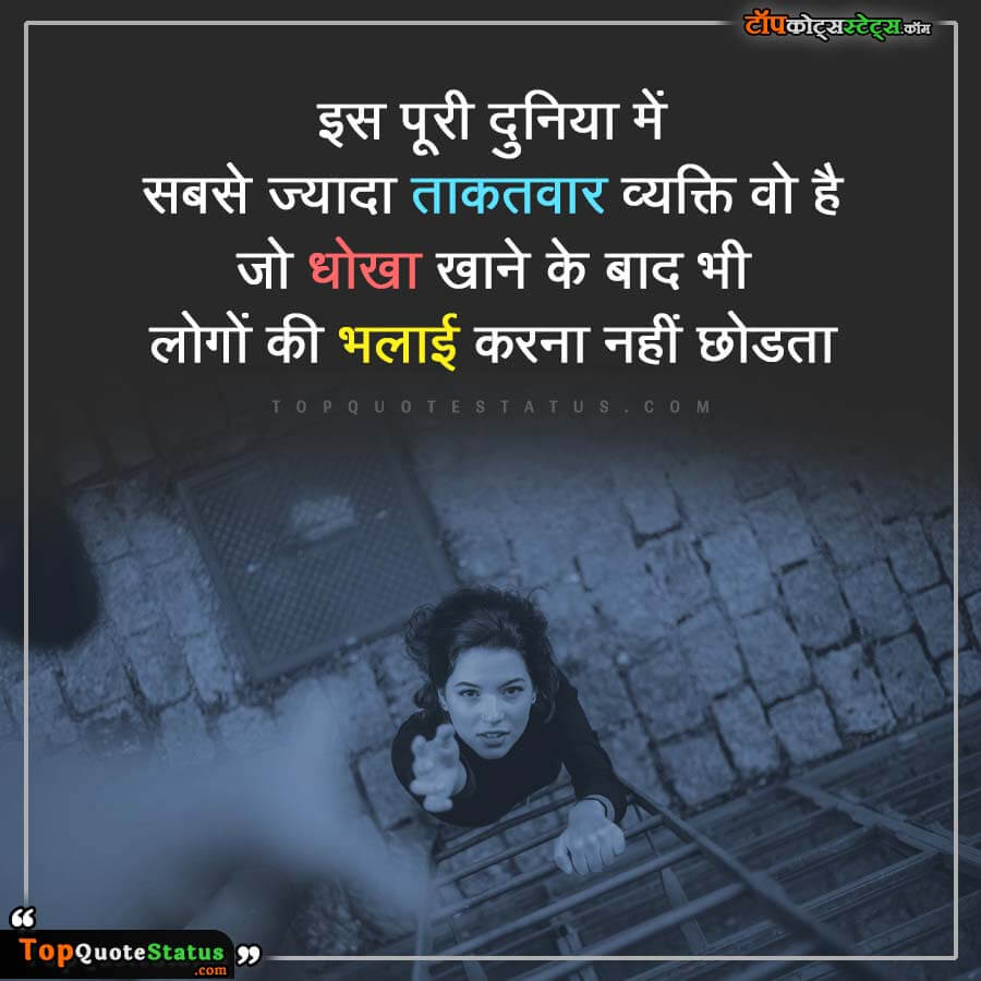 Heart Touching Breakup Quotes in Hindi