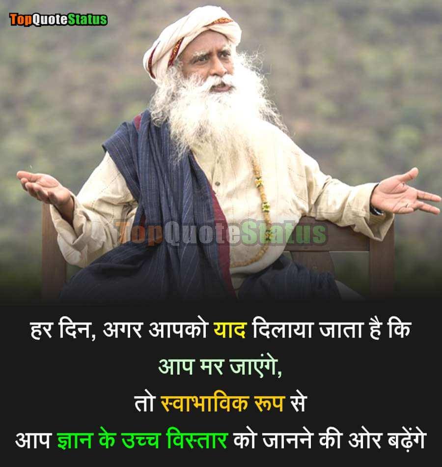 Heart Touching Sadhguru Quotes about Life in Hindi