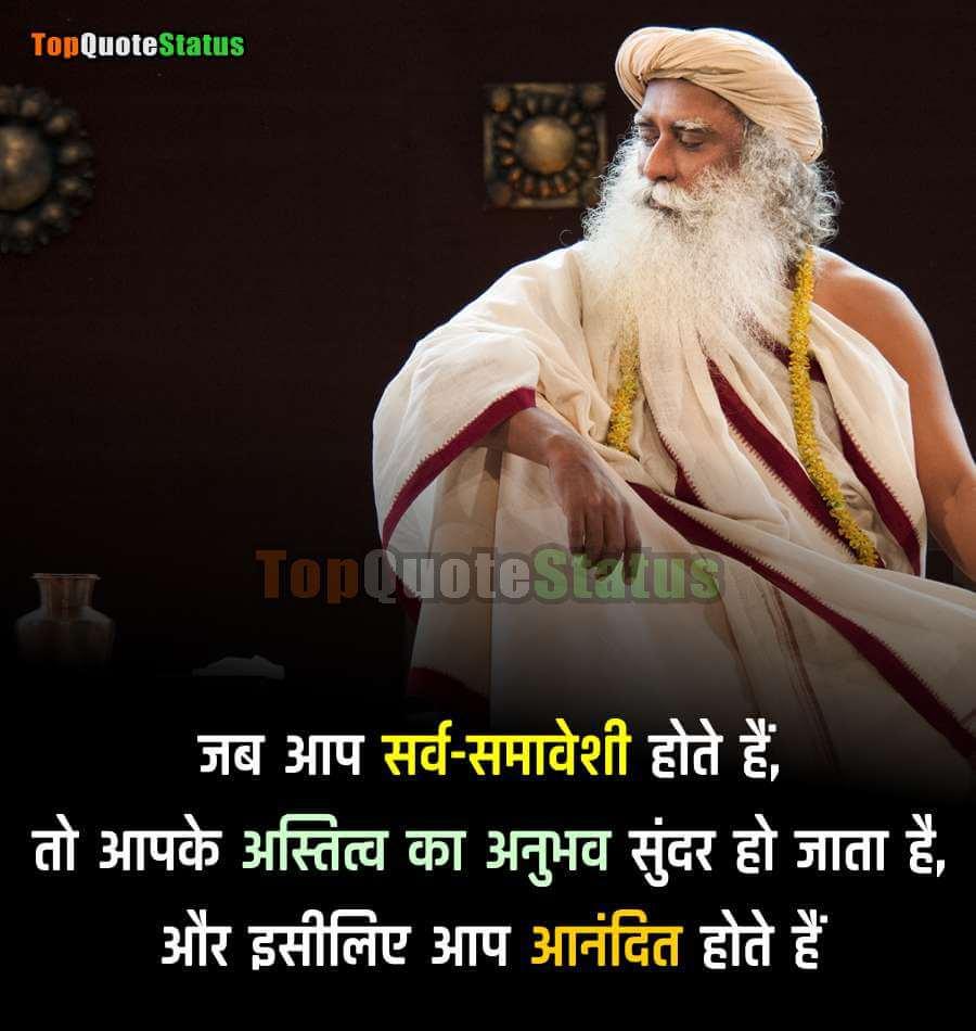 Heart Touching Sadhguru Quotes