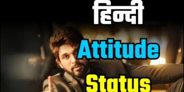 Hindi Attitude Status WhatsApp