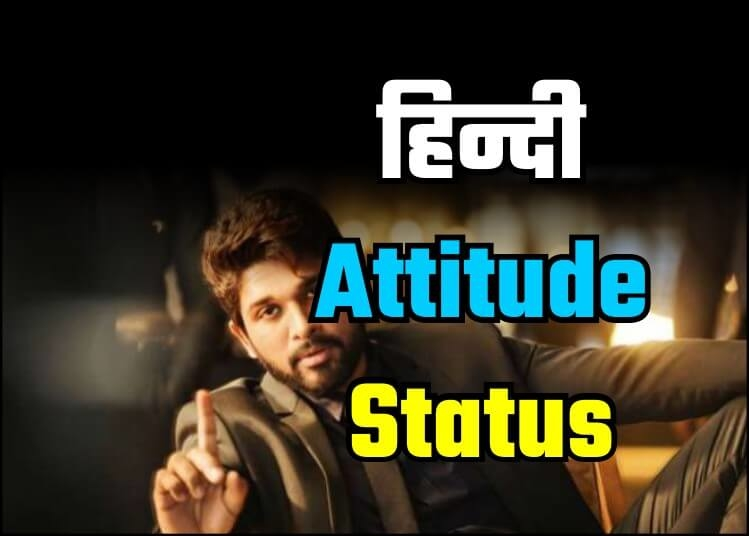 Attitude Status For Boy And Girl 1 Top Quotes Status