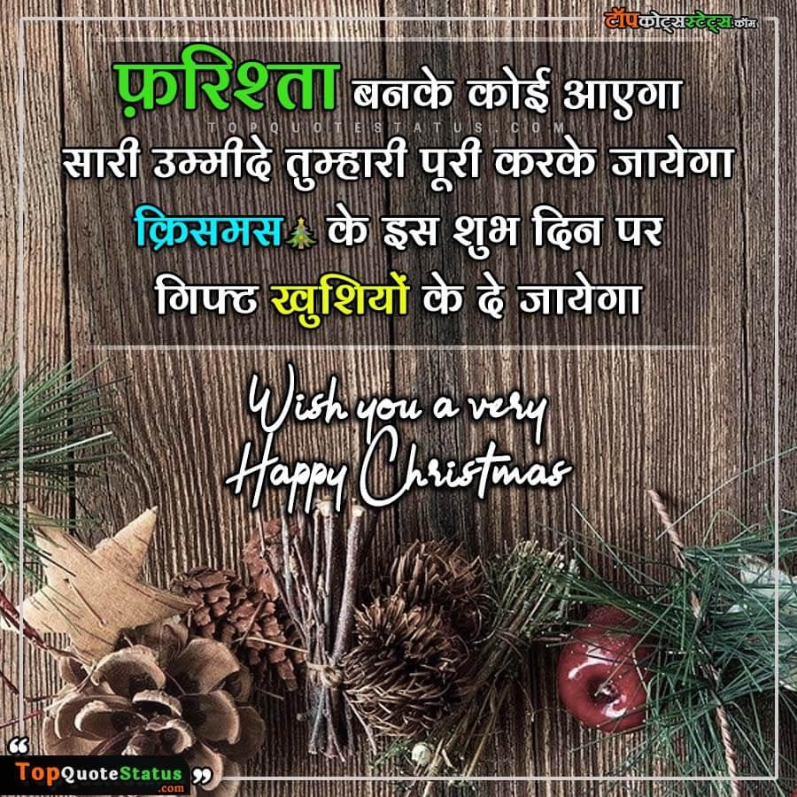 Hindi me Christmas Wishes Images