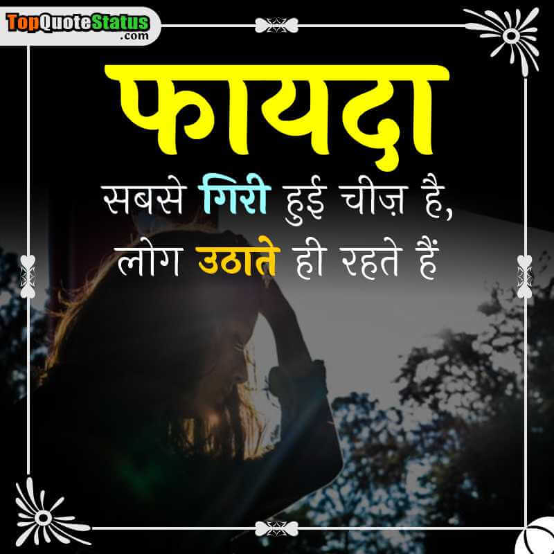 Hindi me Sad Status