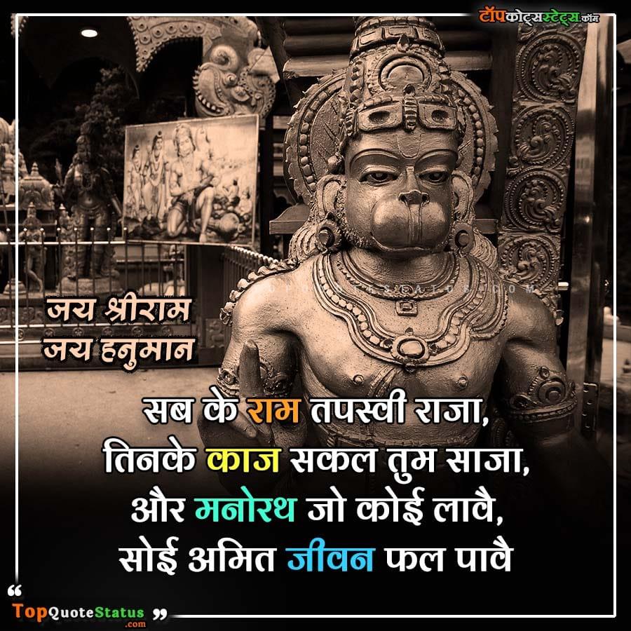 Jai Hanuman Status