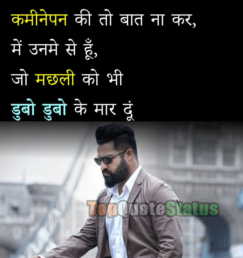 Kaminapan Attitude Status in Hindi