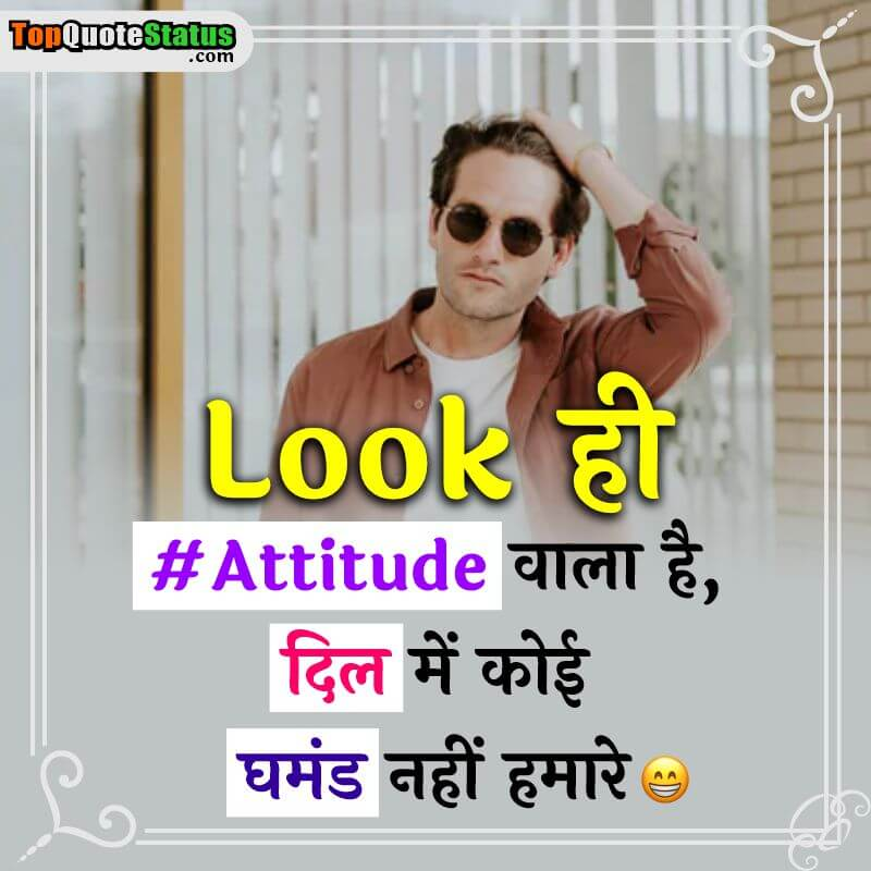 Khatarnak Attitude Status For Boys