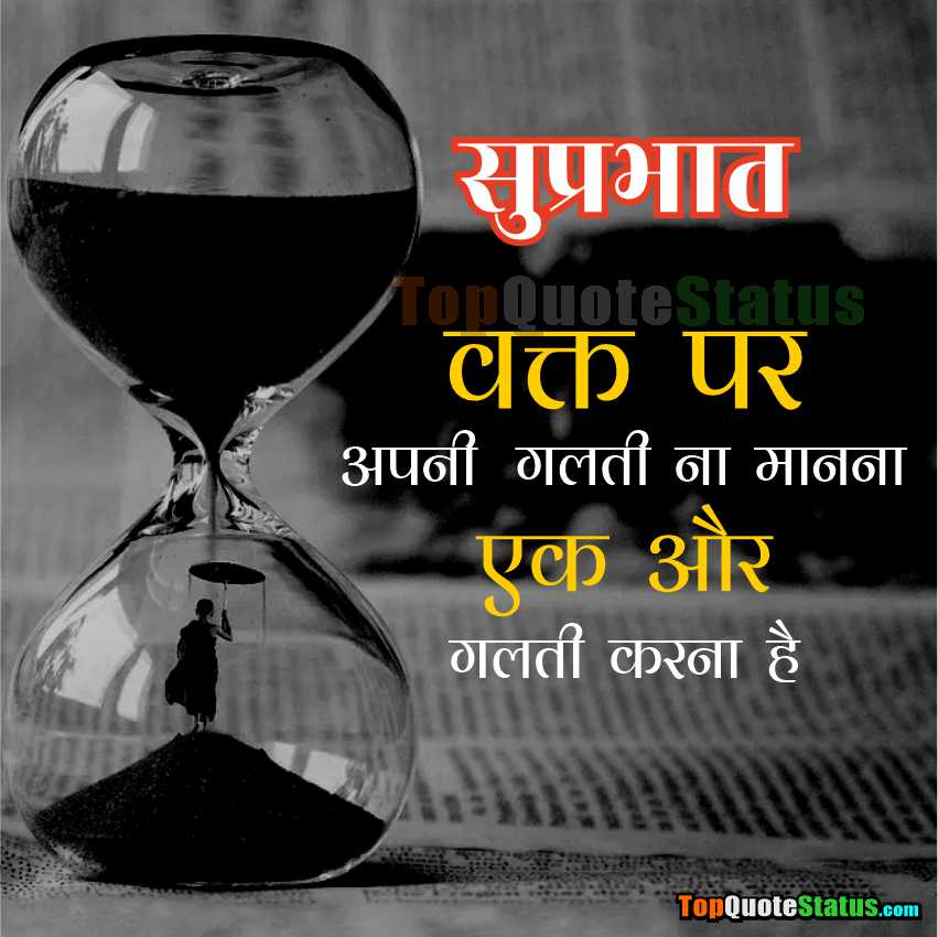Life Changing Motivational Quotes in Hindi For Morning