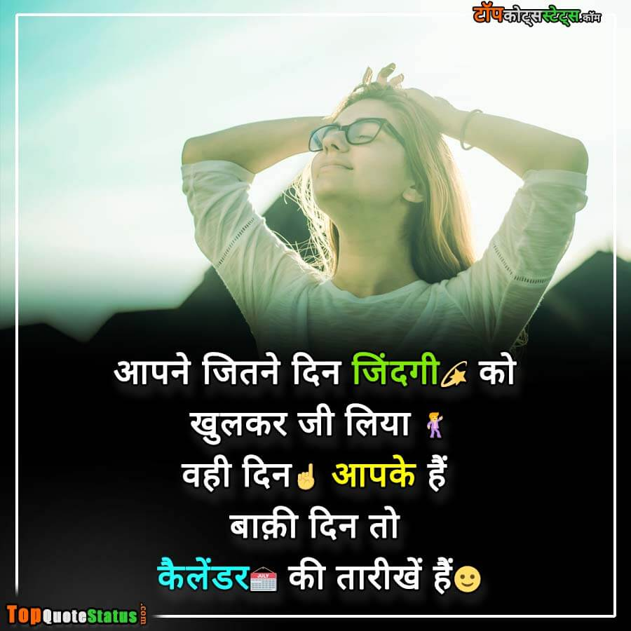 Life Quote in Hindi - aapne jitne din