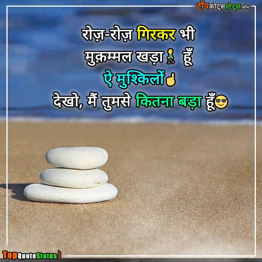 Life Quotes Hindi - Roj Roj Girkar bhi