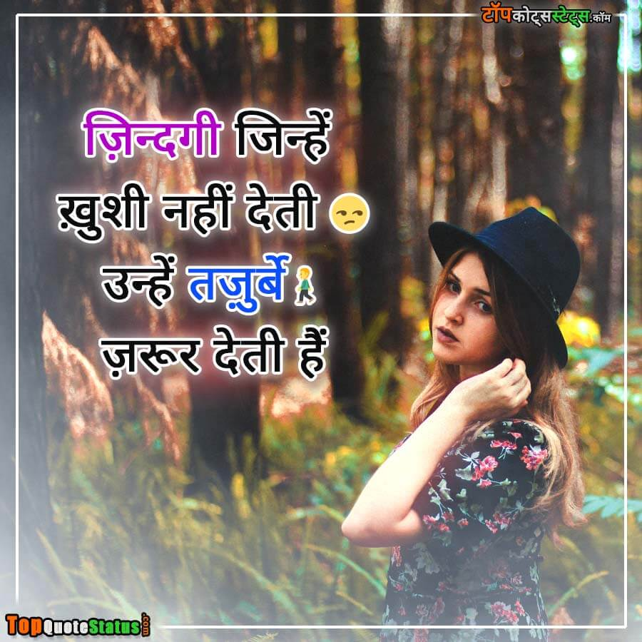 Life Quotes Status for WhatsApp
