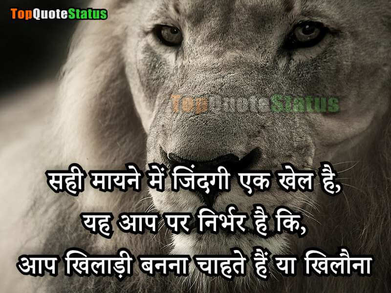 Life Quotes in Hindi With Images