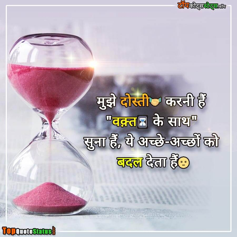 Life Quotes in Hindi on Time