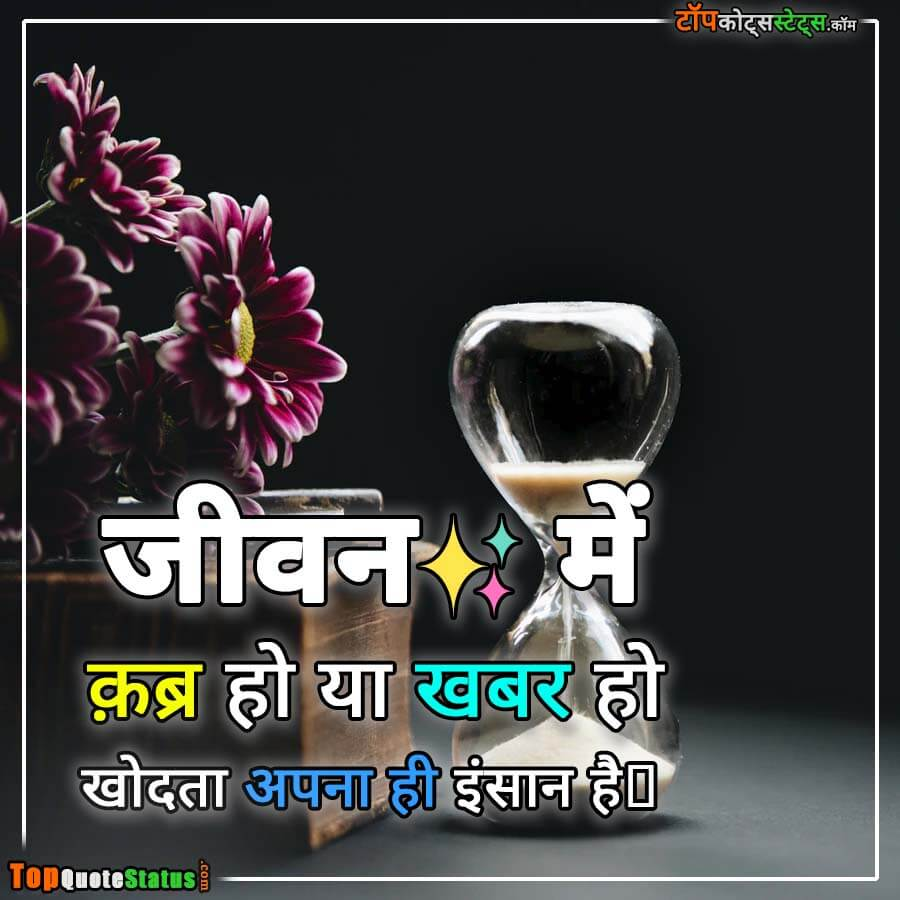 Life Status Quotes in Hindi
