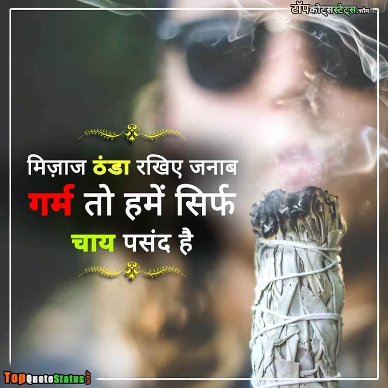 Love Attitude Status in Hindi