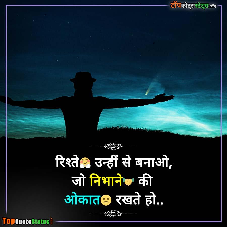 Love Attitude in Hindi