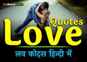 Love Quotes Sad Romantic Status Images etc
