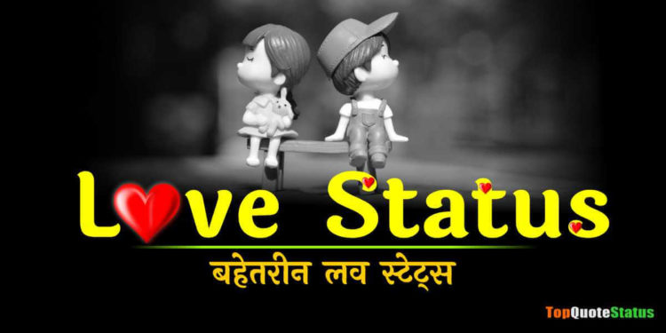 Love Status and Images in Hindi Language