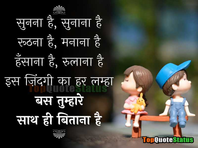 Love Status for WhatsApp and Facebook in Hindi Language