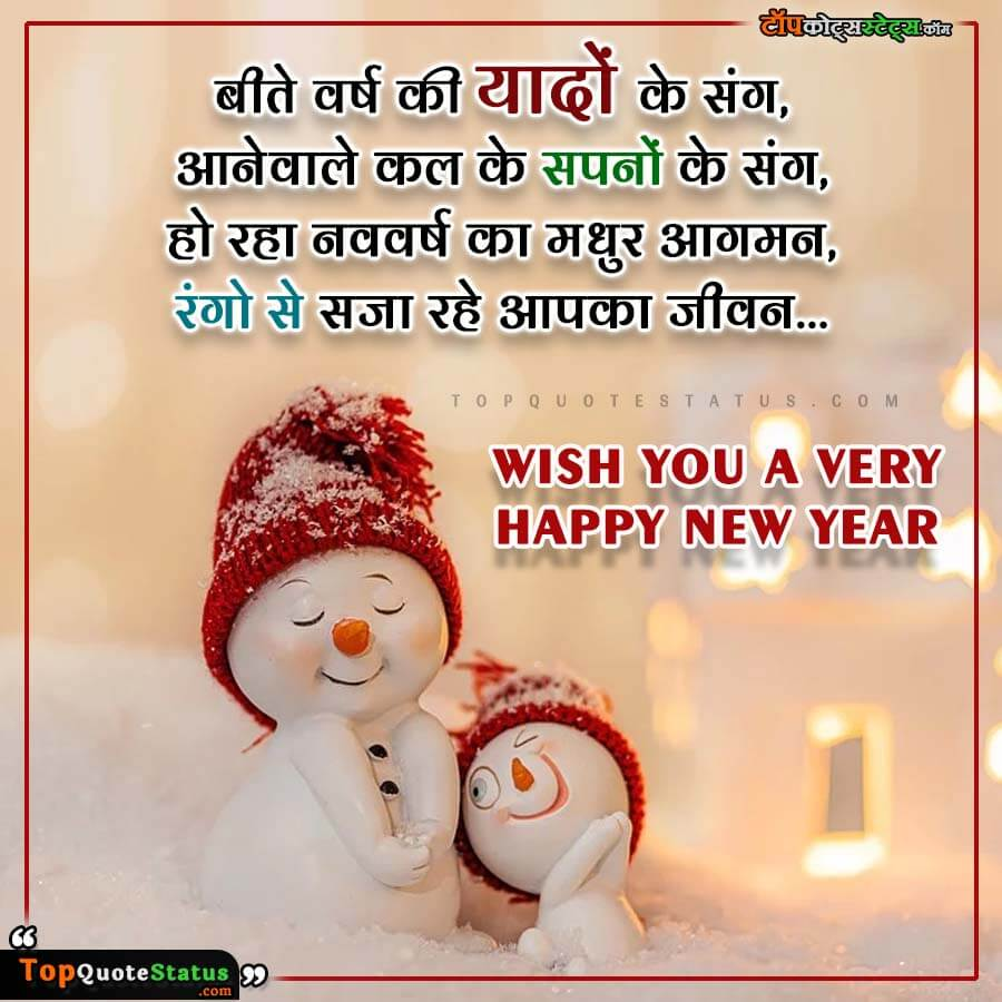 Lovely New Year Wishes in Hindi