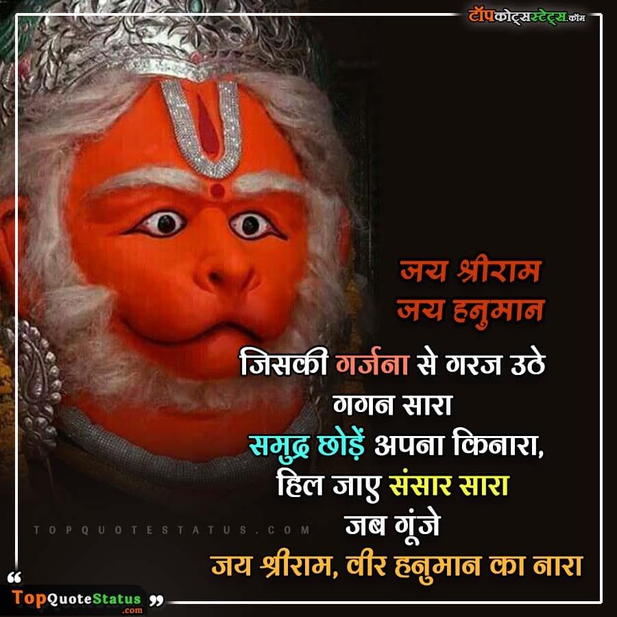 Maruti Status in hindi