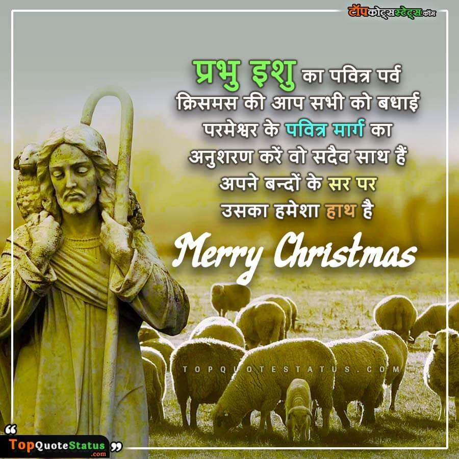 Merry Christmas Status in Hindi