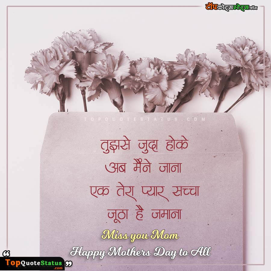 Miss You Maa - Mothers Day Status