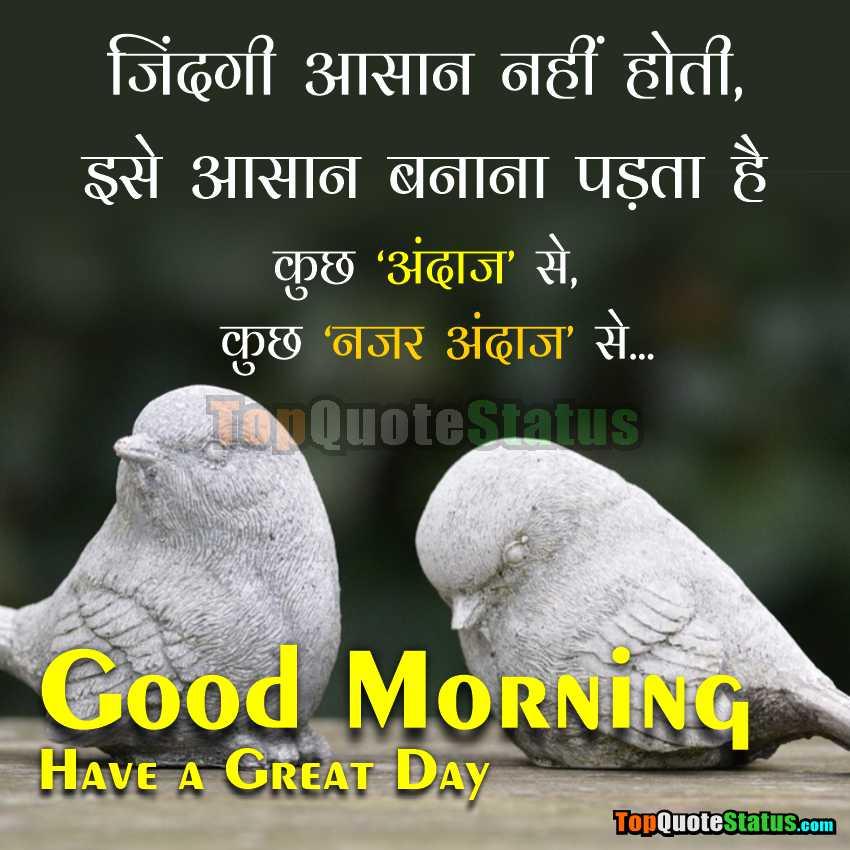 Morning Quotes Hindi