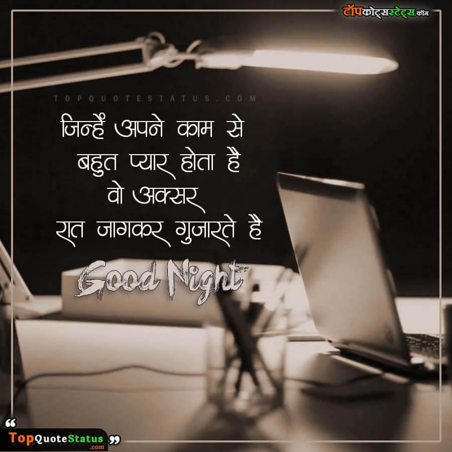 Motivational Good Night Status in Hindi