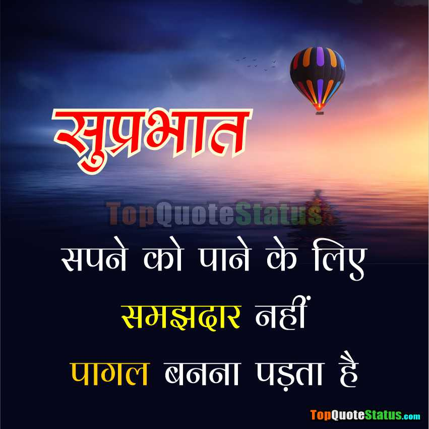Motivational Quotes in Hindi For Morning