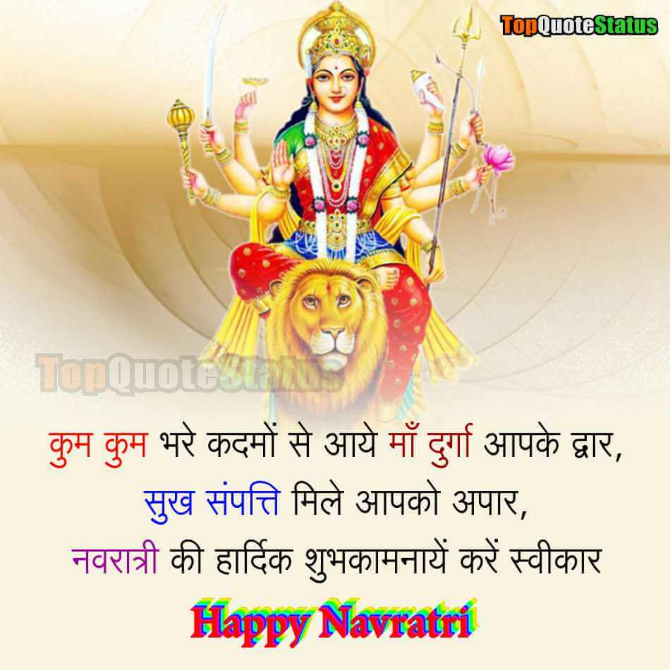 Navratri Quotes in Hindi