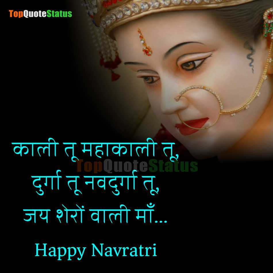 Navratri Quotes