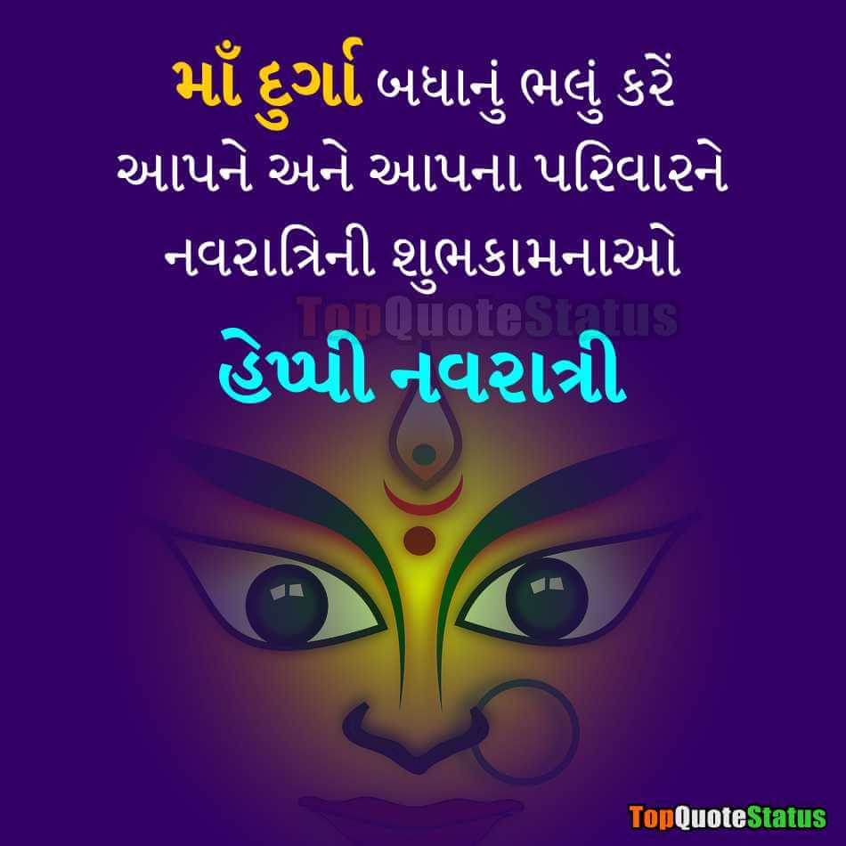 Navratri Status Quotes in Gujarati