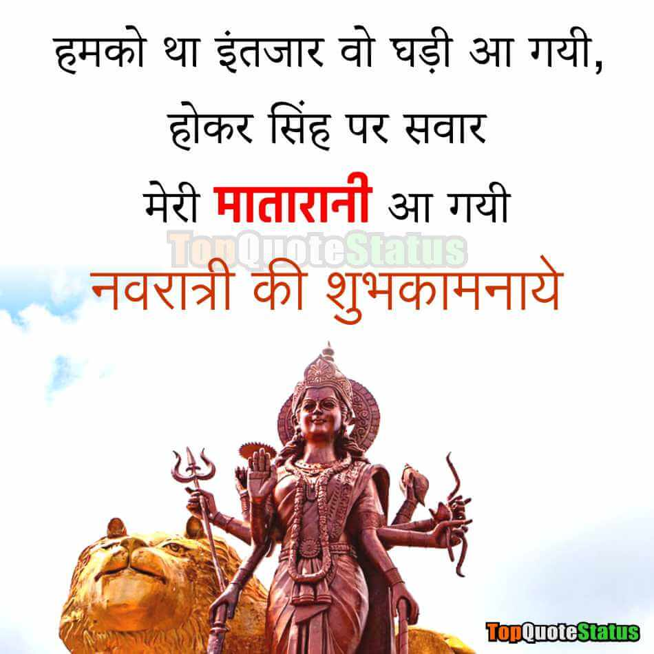 Navratri Status Quotes