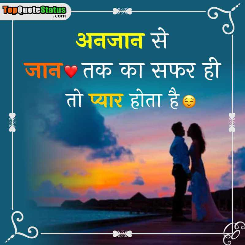 New Love Quote in Hindi
