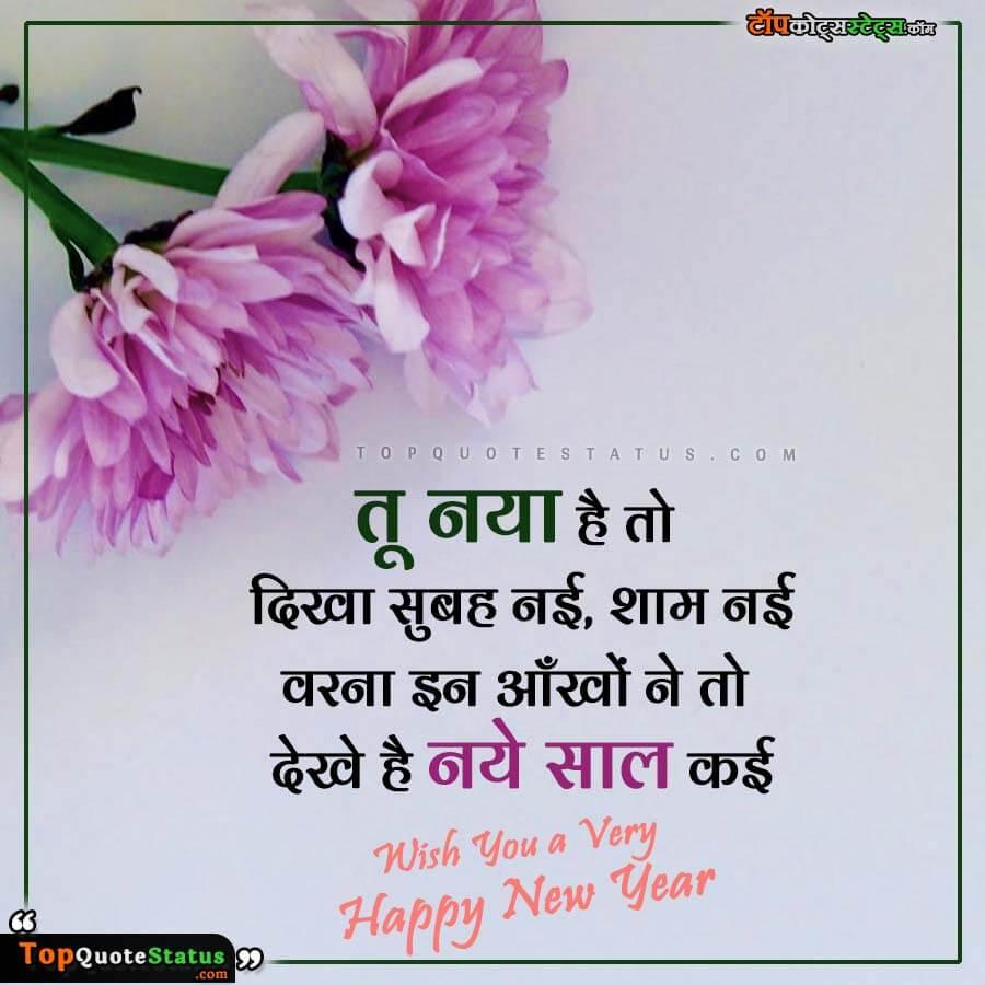 New Year Quotes Hindi