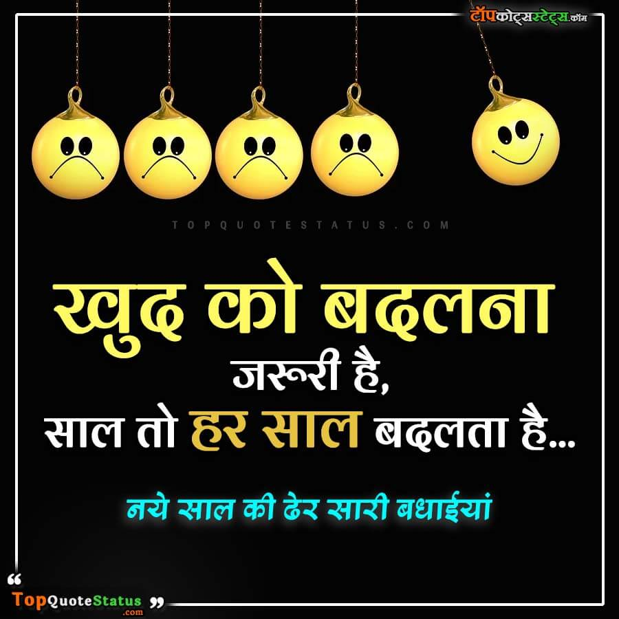 New Year Status For Life in Hindi