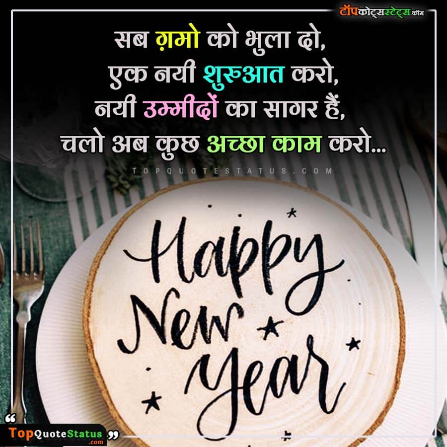 New Year Wishes for Love in Hindi