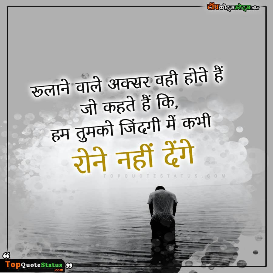 Sad Breakup Quotes in Hindi for Boy