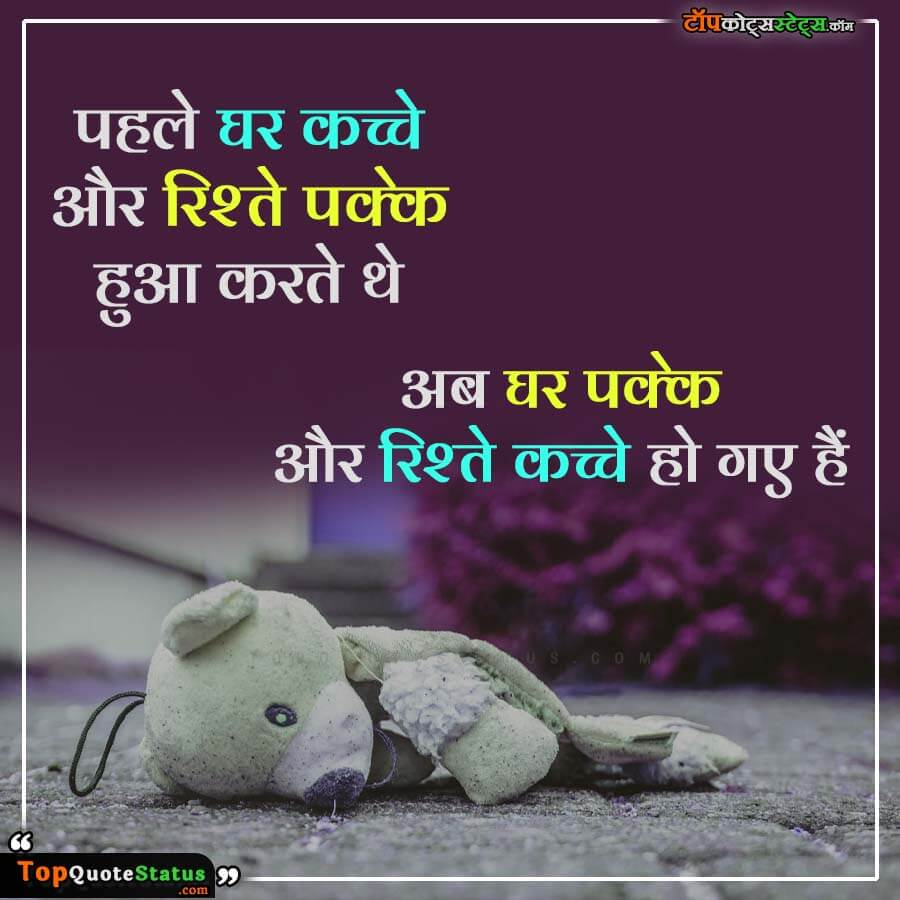Sad Breakup Quotes in Hindi