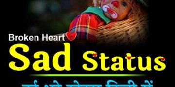 Sad Love Status Images in Hindi