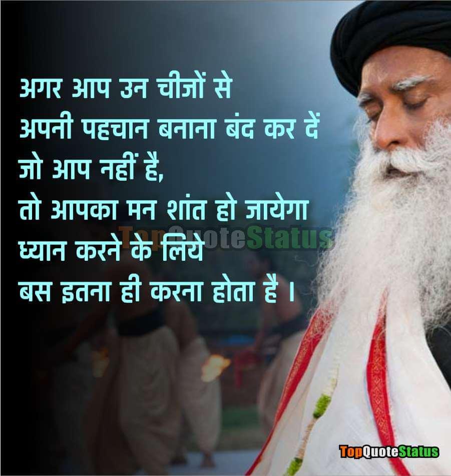 Sadhguru Best Quotes in Hindi