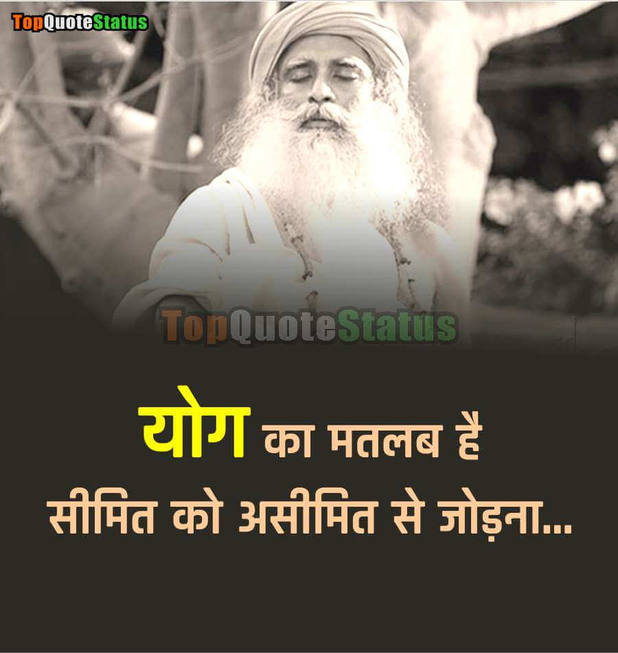 Sadhguru Best Quotes