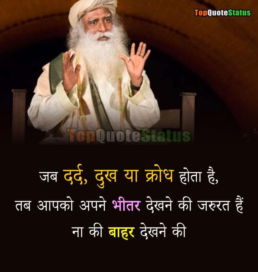 Sadhguru Facebook Status Hindi