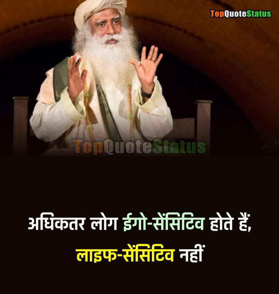 Sadhguru Quotes Hindi