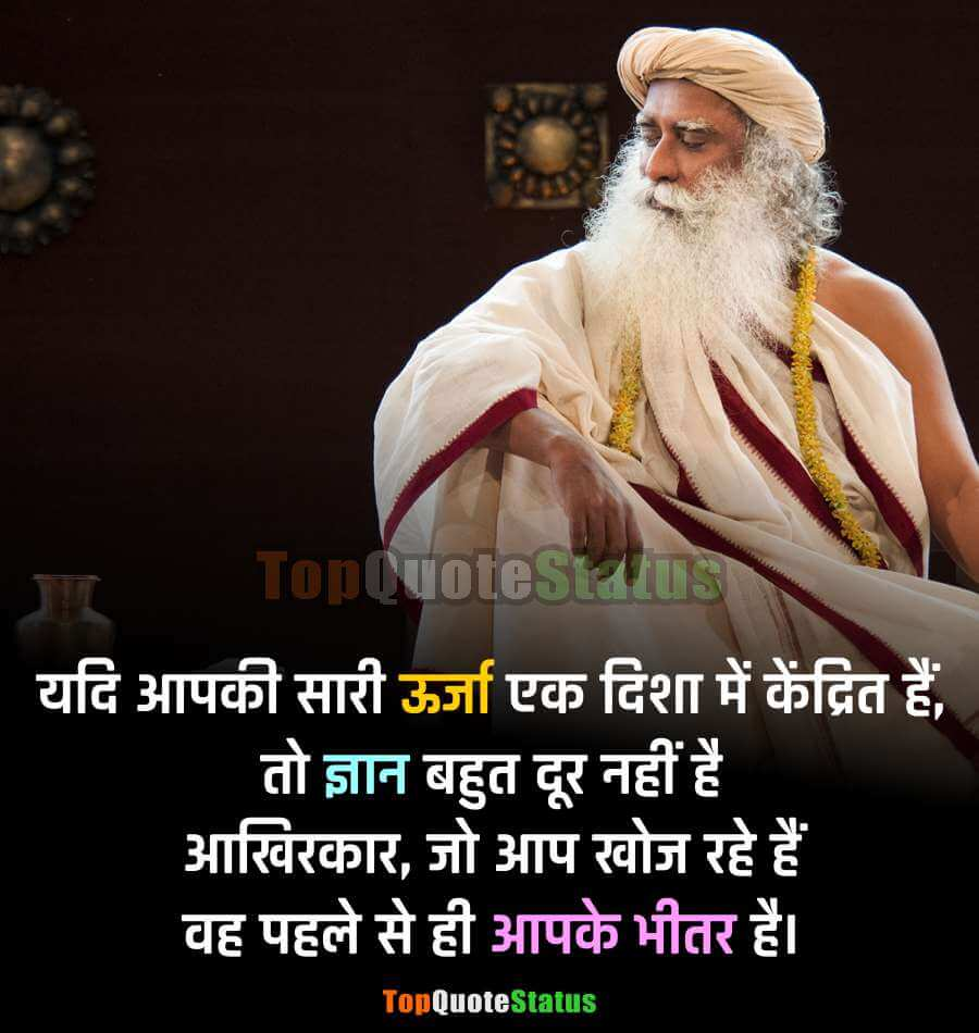 Sadhguru Quotes With Images in Hindi