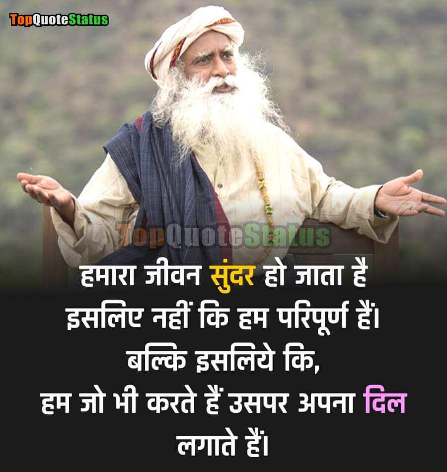 Sadhguru Quotes With Images